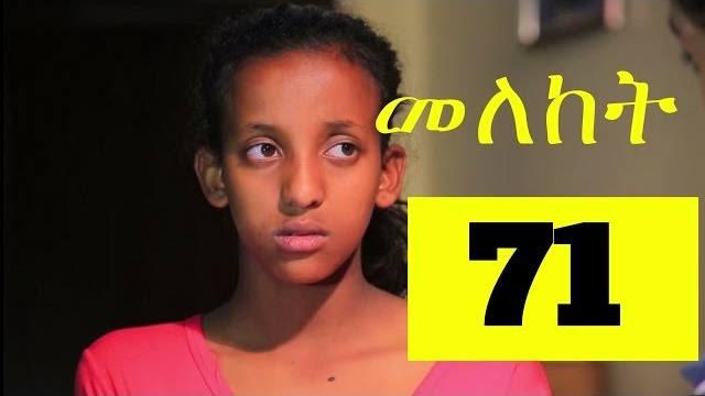 Meleket drama part 71 Ethiopia Meleket