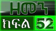 (ዘመን )ZEMEN ክፍል 52 እሁድ ይለቀቃል