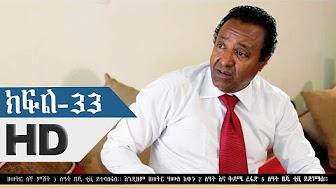 Wazema Drama Part 33 Ethiopian Drama