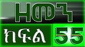 zemen drama part 55- Ethiopina drama