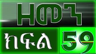zemen drama part 59 - Ethiopina drama