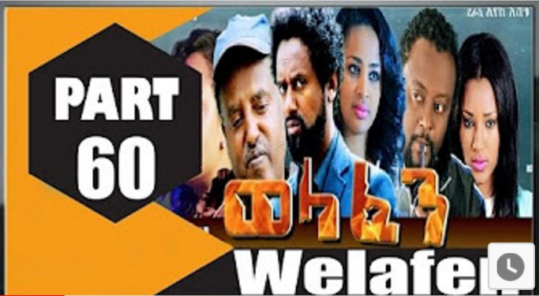 Welafen Drama Part 60 Ethiopian Drama