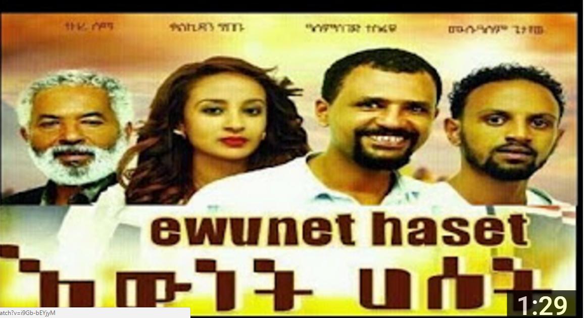 Ewnet Haset (Ethiopian film 2016)