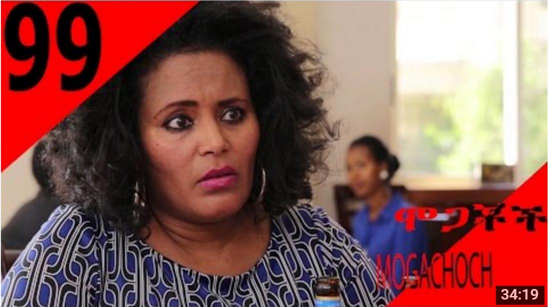 Mogachoch drama part 99 - Ethiopian drama