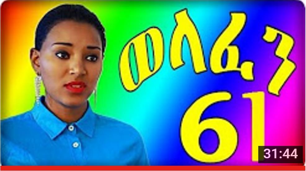 Welafen drama part 61 - Ethiopian drama
