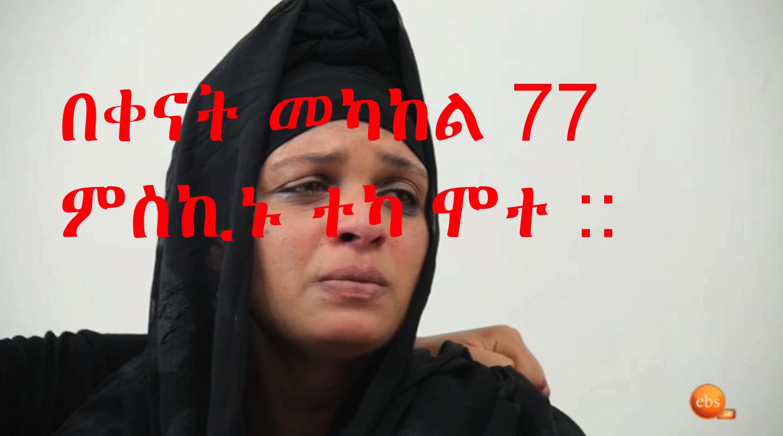 Bekenat mekakel drama part 77 - Ethiopian Drama