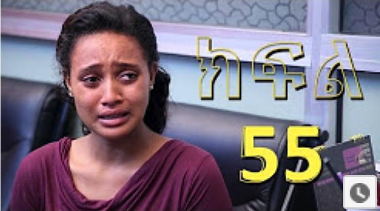 Meleket drama part 54 - Ethiopian drama