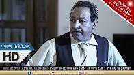 Wazema drama season 2 part 19 - Ethiopia drama