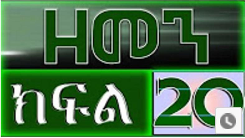 zemen drama part 20 - Ethiopian drama