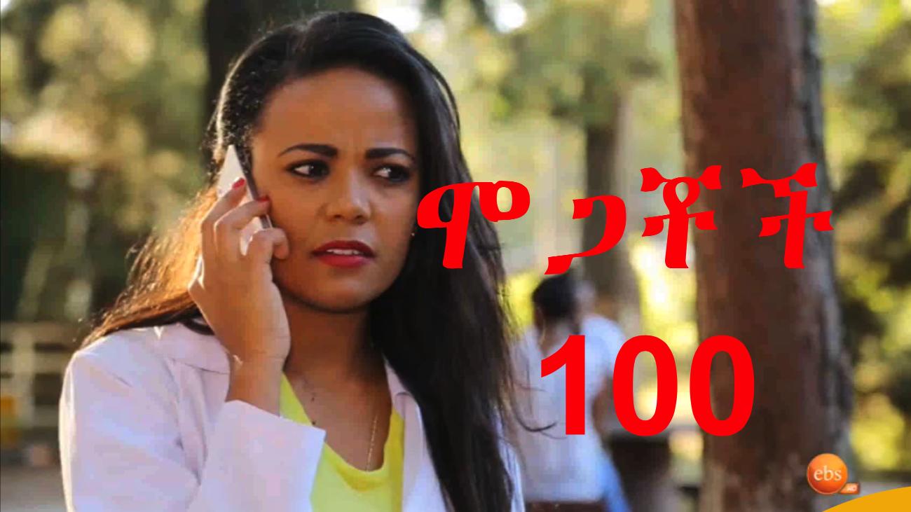 Mogachoch drama part 100 - Last episode