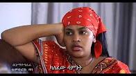 welafen drama part 62 - Ethiopian drama