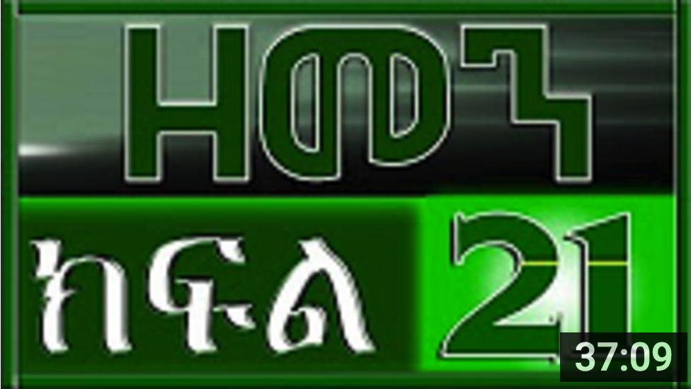 ZEMEN DRAMA PART 21 - ETHIOPIAN DRAMA