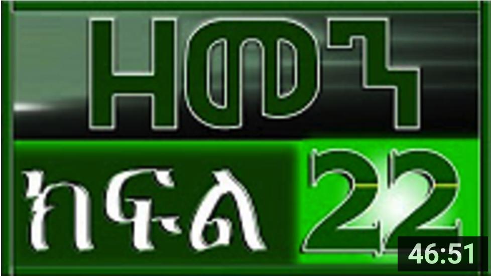 Zemen drama part 22 - Ethiopian drama