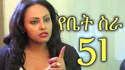 Yebet Sira Drama Part 51