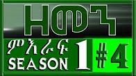 (ዘመን )ምዕራፍ 1 ለትውስታ Season 1 review(#4)