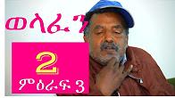 Welafen Drama Season 3 Part 2 - Ethiopian Drama