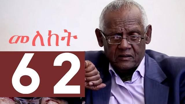 Meleket Drama መለከት - Episode 62