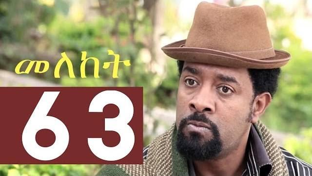 Meleket Drama መለከት - Episode 63