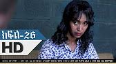 Wazema Drama Part 26 Ethiopian Drama