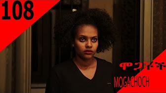 Mogachoch EBS Latest Series Drama - S05E108 - Part 108