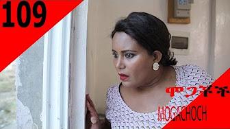 Mogachoch EBS Latest Series Drama - S05E109 - Part 109
