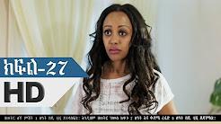 Wazema Drama Part 27 Ethiopian Drama