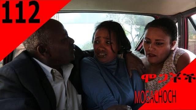 Mogachoch EBS Latest Series Drama - S05E112 - Part 112