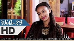 Wazema Drama Part 29 Ethiopian Drama