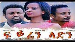 Fikren Laden (Ethiopian film 2017)