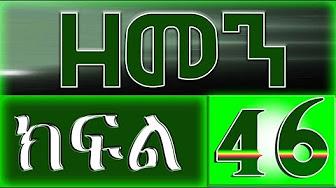 zemen drama part 46- Ethiopina drama