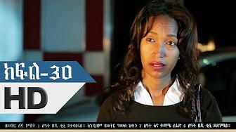 Wazema Drama Part 30 Ethiopian Drama