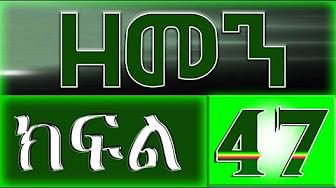 zemen drama part 47- Ethiopina drama