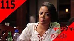 Mogachoch EBS Latest Series Drama - S05E115 - Part 115