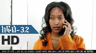Wazema Drama Part 32 Ethiopian Drama